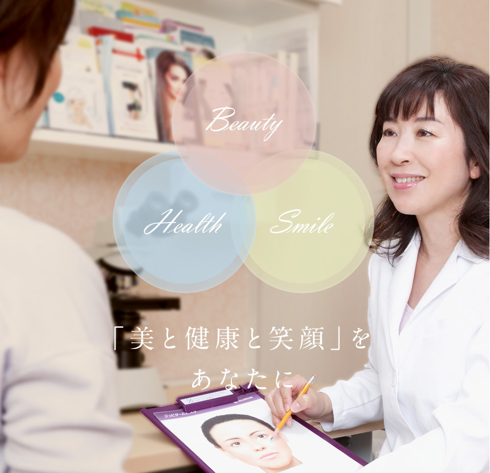 Beauty Health Smile 「美と健康と笑顔」をあなたに